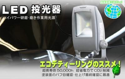 led800-1.jpg